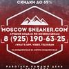 MOSCOWSNEAKER.COM МАГАЗИН ОБУВИ и ОДЕЖДЫ