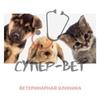 """Ветеринарная клиника """"Супер Вет"""" г. Рыбное"""