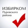 Territorialnaya-Izbiratelnaya-Ko Tik-Purovskogo-Rayona