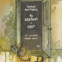Тайная выставка «За дверью - свет». Москва