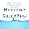 Строительство и проектирование бассейнов в СПб.
