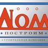 Строительная компания ДомПостроим