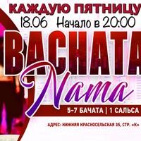 """Танцевальная практика  """" Bachata Namá """"!"""