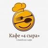 """Семейное кафе """"4 Сыра""""   Павшинская Пойма"""