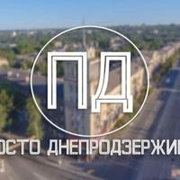 Просто Днепродзержинск