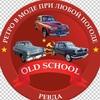 Old School Ревда