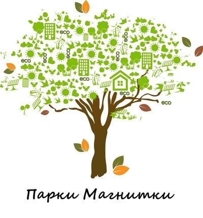 Артур Парки-Магнитки, Магнитогорск