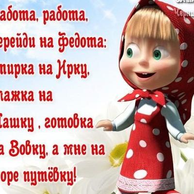 Ольга Ермолаева, Челябинск