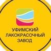 """АО """"Уфимский лакокрасочный завод"""""""