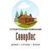 СеверЛес - деревянные дома, срубы, бани Вологда