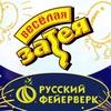 Веселая Затея Ростов-на-Дону