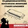Встреча московских любителей губной гармоники