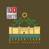 Дербентский музей - заповедник