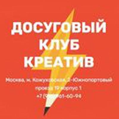Ано-Креатив Досуговый-Центр, Москва