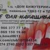 Все для Наращивания ногтей ТДБ 2-12/14