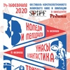 Фестиваль жанрового кино SPIFF
