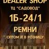 Часы и ремни Садовод 1Б-24/1