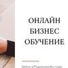"""онлайн-школа """"Тренингинфо"""""""