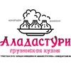 Аладастури  • грузинская кухня