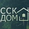 ССК-ДОМ - Строительство Каркасных домов в Самаре