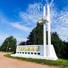 Администрация Удомельского городского округа