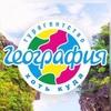 Туры из Красноярска | География на Алексеева, 49