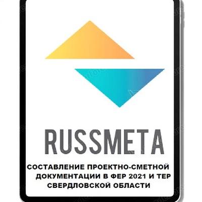 Юлия Рус, Екатеринбург