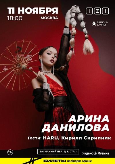 Arina Danilova, Moscow