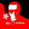 Натяжные потолки Звенигород - Фронталь