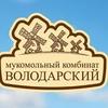 Мукомольный комбинат Володарский