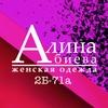 Алина Абиева 2Б-71б