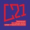 Чемпионат по чтению вслух «Страница'21»