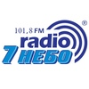 Радио 7 НЕБО