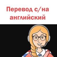 ПЕРЕВОДЧИК (переводы с/на АНГЛИЙСКИЙ, недорого)