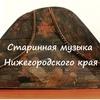 Старинная музыка Нижегородского края