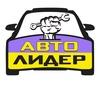 Авто-Лидер | Автосервис в Самаре