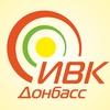 ИВК Донбасс