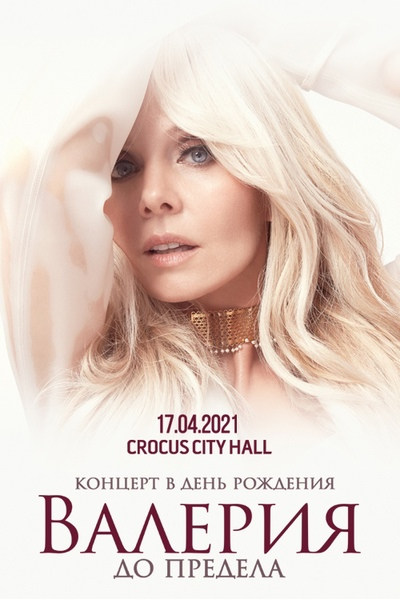Валерия Перфилова, Москва