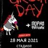 Green Day + Порнофильмы | Тур из Минска в Москву