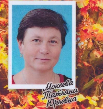 Татьяна-Юрьевна Мокеева, Курган