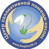 Хоспис-Центр паллиативной помощи в Железногорске