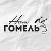 Наш Гомель - новости города и области