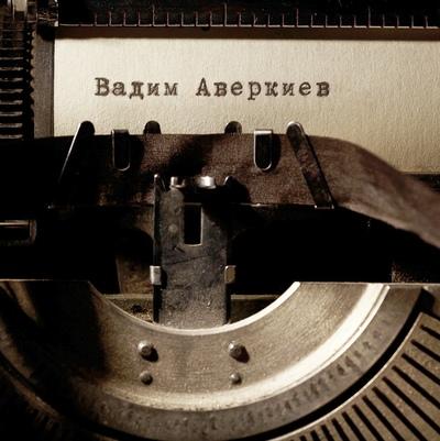 Вадим Аверкиев, Орёл