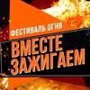 Фестиваль огня — Комсомольск-на-Амуре