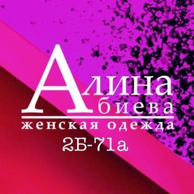 Алина Абиева, Москва