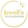 Jewell'e — ювелирная мастерская в Екатеринбурге