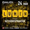 Lumen | 24 МАЯ | GAUDI КИРОВ