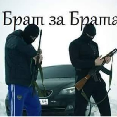 Максим Макароф