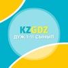 KZGDZ | 1-11 сынып