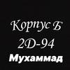 Мухаммад Махмудов 2-1-18